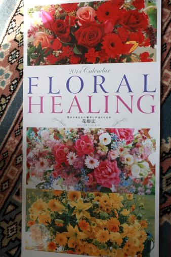 floralhealing20141.jpg