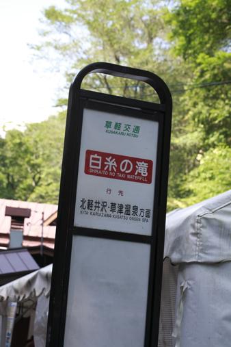 karuizawa15.jpg