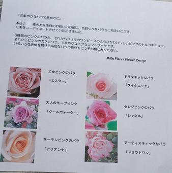rosehanataba3.jpg