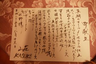 2013natsu228.jpg