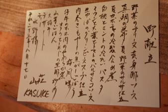 2013natsu362.jpg